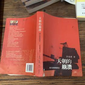 天朝的崩溃:鸦片战争再研究