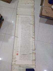 书法 (画心尺寸93 x 27)