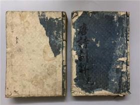 和刻《唐诗训解》7卷2厚册全(5册合订,含首卷),卷末覆刻有明万历居仁堂牌记,江户早期和刻本