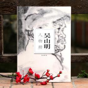 吴山明人物册南山册页中国美术学院人物画意笔线描绘画基础教程国