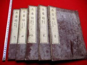 1854年和刻本《兵要录》22卷5册全,汉文,插图,冷兵器时代古代兵法书