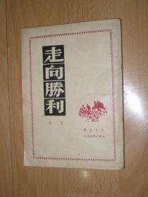 走向胜利(1945年从延安到张家口日记) 50年初版 馆书*
