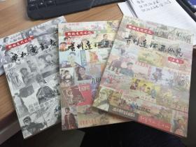 黔地文化记忆丛书之贵州连环画纵览(上下)/贵州电影春秋