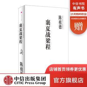 中国围棋古谱精解大系·第二辑·四大家06:襄夏战梁程