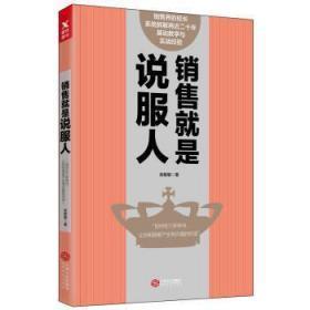 全新正版图书 销售就是说服人 张敏敏著 江西人民出版社 9787210090816 蓝生文化