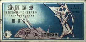 台湾票据、票证、奖券、彩票、爱国奖券、第354期·自强不息