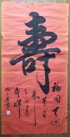 手书真迹书法:张立宏《寿—福同天地共在 寿与日月齐辉》