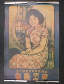 民国美人画海报     满洲烟草公司      约50cm×75cm      1张