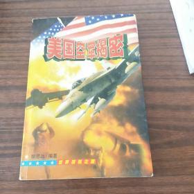 美国空军揭秘