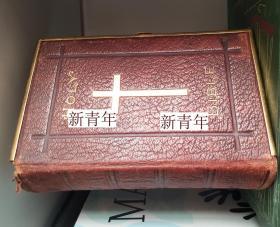 稀缺版, 带铜锁《  圣经 --旧约和新约 》小开本,   约1872年版,