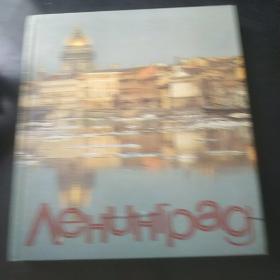 ЛЕНИНГРАД (列宁格勒 24开俄文原版画册,1987年)