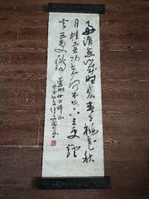 中國書法家協會會員 江蘇省書法協會第二屆常務理事,現名義理事 任文田書法作品一幅(105x35CM)