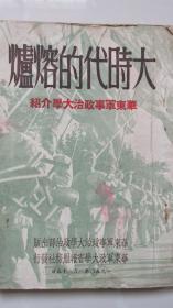 大时代的熔炉——华东军事政治大学介绍——1950.1