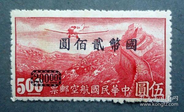 邮票 中华民国航空邮票 航五 5元重庆加盖 国币 200元 全新