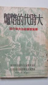 大时代的熔炉(二)——华东军事政治大学介绍——1950.1