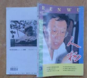 人物 1995年第3期
