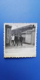 1980年南京浦镇照片:  铁道部浦镇车辆工厂技工学校 —— 校门口四位同学合影(6*6cm)!