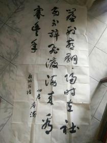 于右任先生弟子,台湾著名书法家唐涛先生书法(无印章)