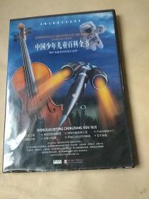 中国少年儿童百科全书(1碟)