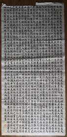 手书真迹书法:天津市书协会员金家琦楷书《南皮张氏两烈女碑》