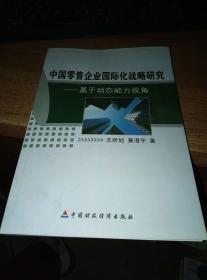 中国零售企业国际化战略研究 : 基于动态能力视角