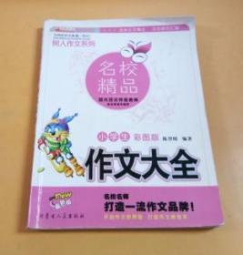 树人作文系列:名校精品 作文大全(小学生彩图版)