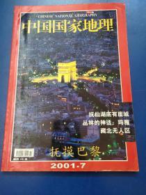 中国国家地理 2001.7