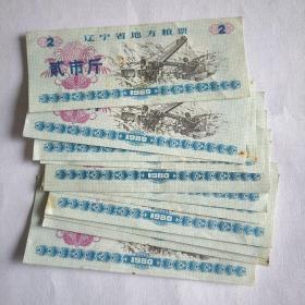 粮票,辽宁省地方粮票贰市斤共11张通走品自鉴。