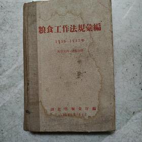 粮食工作法规汇编【1956-1957】