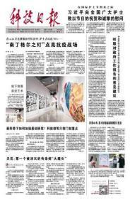 科技日报 2020年5月12日【原版生日报】