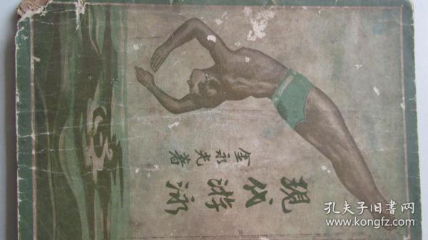 现代游泳——第一本全面介绍现代游泳的书——装帧特殊