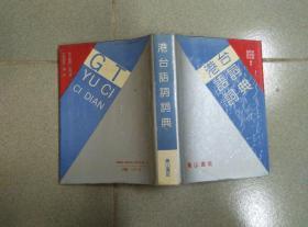 港台语词词典