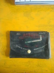 内六角套搬手3-12mm  7件全(八十年代   天津市五金工具厂)