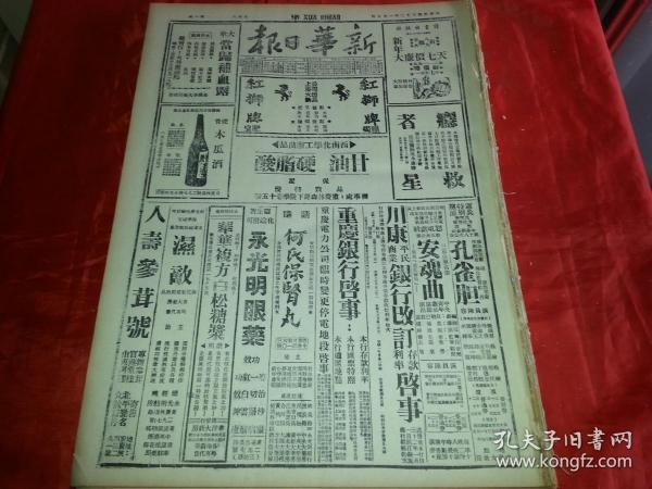 民国32年1月8日《新华日报》桐城近郊激战立煌敌继续北犯我迎战;