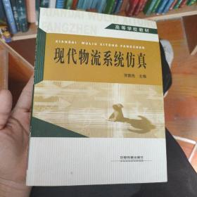 现代物流系统仿真(高等学校教材)[1/1]