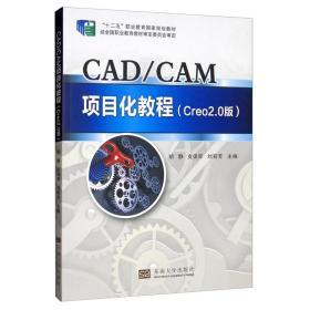 CAD/CAM项目化教程:Creo 2.0版