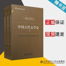 中国古代文学史(上、中、下三卷)