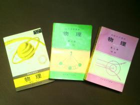 八零后九十年代高中物理课本全套3册合售