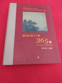 献给旅行者365日中华文化,佛教宝典