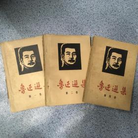 鲁迅选集 1/2/4 三册