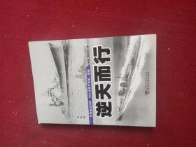逆天而行:旧日本海军发展三部曲