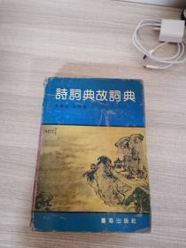 诗词典故词典
