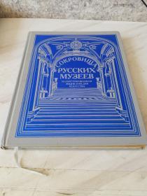 俄罗斯博物馆的宝藏(俄文原版)