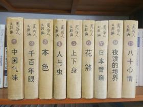 周作人文类编(9册合售)[缺第8册]