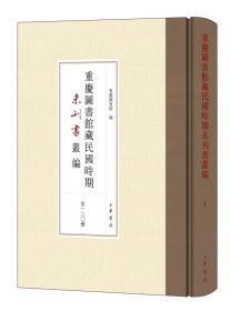 重庆图书馆藏民国时期未刊书丛编(16开精装 全120册)