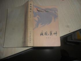 疾风落叶 (孙蕴英)老 革命小说   1977年一版一印