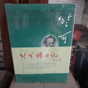 竺可桢全集(第17卷)