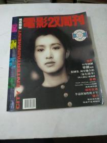 双周刊杂志第333期封面巩俐,张国荣/周星驰