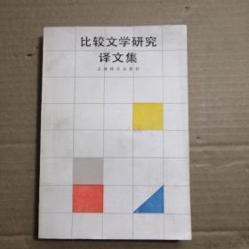 比较文学研究译文集