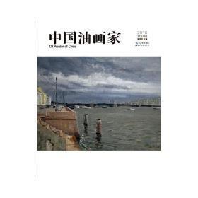 中国油画家·第14辑
